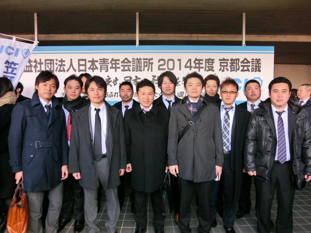 1月京都会議